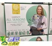 [COSCO代購] C257186 LILLEBABY BABY CARRIER 嬰兒揹帶 承重3.2—20.4公斤