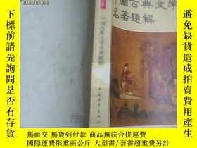 二手書博民逛書店罕見中國古典文學名著題解(本書除了概述作者生平及創作成就以外,用
