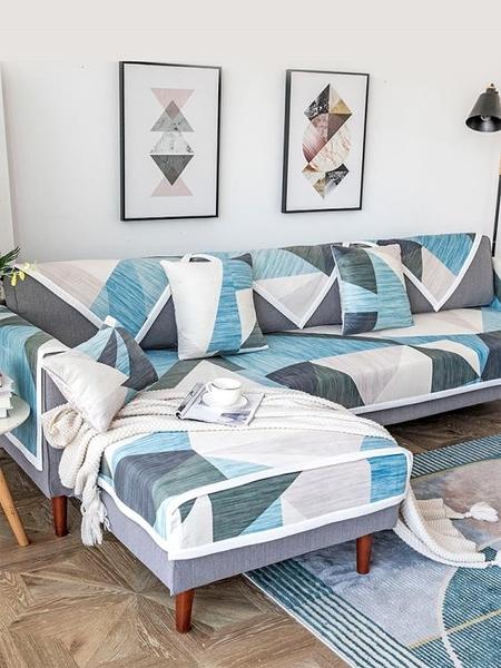 防滑沙發墊布藝北歐簡約沙發套罩四季通用沙發巾全蓋高檔坐墊墊子 喵小姐