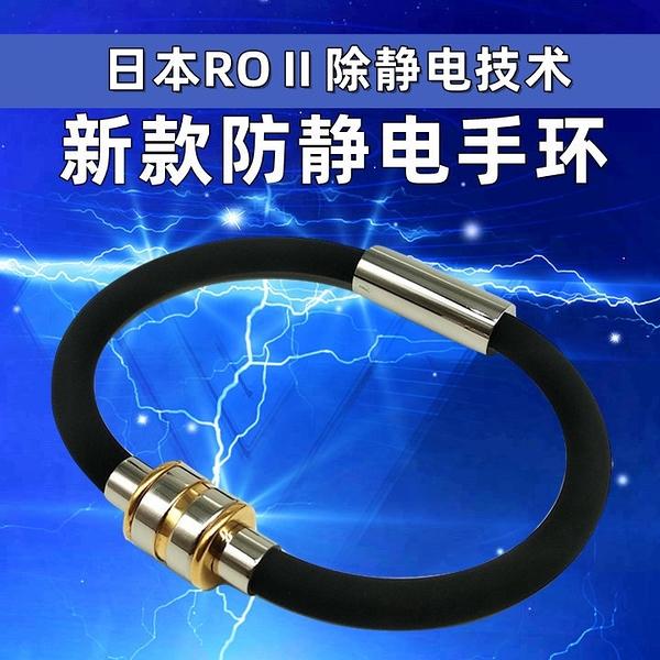 靜電手環 防日本金輪無線防輻射男人體去去除靜電女款運動能量手鏈 - 古梵希