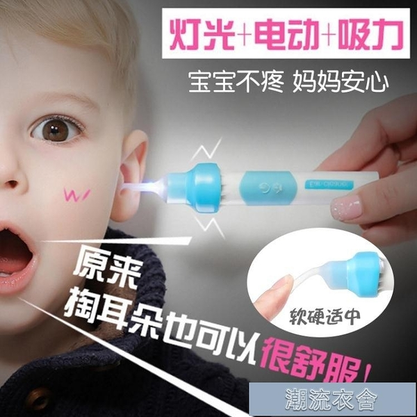 掏耳神器丨日本電動掏耳神器吸耳屎挖耳朵挖耳勺可視全自動清潔器【新年特惠】