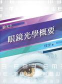 【2019全新版】眼鏡光學概要 (普考、特考驗光生適用) (T117U18-1)