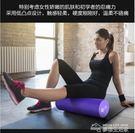 泡沫軸肌肉放鬆滾軸瑜伽柱泡沫滾軸初學者狼牙按摩棒滾輪  夢想生活家
