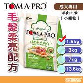 優格成犬羊肉配方(小) 1.5kg【寶羅寵品】