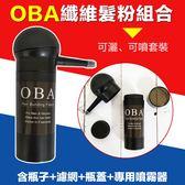 暫時性髮粉 OBA纖維髮粉套裝組 專用空瓶+噴霧器下標區 補充髮粉需另外購買【OBAX5】☆雙兒網☆