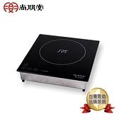 尚朋堂 商業用變頻電磁爐SR-200T