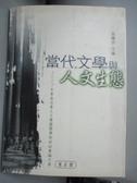 【書寶二手書T3/翻譯小說_NCB】當代文學與人文生態_吳耀宗