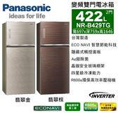 【佳麗寶】-留言享加碼折扣(Panasonic國際牌)422L玻璃雙門變頻冰箱【NR-B429TG】