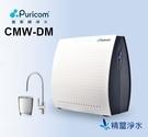 普家康 CMW-DM直輸鮮飲RO淨水器
