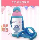 吸管杯 兒童保溫杯帶吸管 手柄和背帶兩用 寶寶吸管保溫杯 防漏吸管杯
