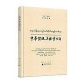 書十日到貨R3Y ~中華傳統美德壹百句(漢緬對照)~9787549570225 廣西師範