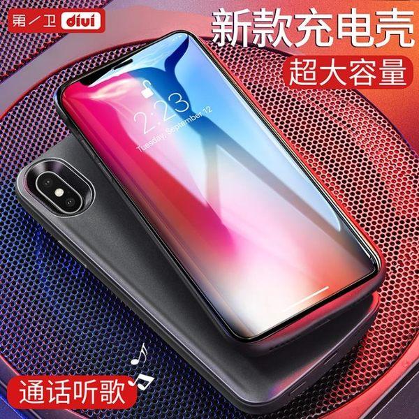 第一衛iPhoneX背夾充電寶蘋果X電池背夾式無線超薄手機殼8x沖器 X