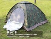 野營帳篷單人雙人戶外野營