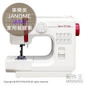 現貨 日本 車樂美 JANOME JA525 裁縫車 縫紉機 紅 家庭用 桌上型 8種車縫花樣 操作簡單