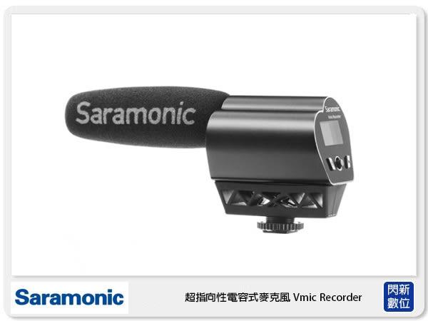 【免運費】接單進貨  Saramonic 楓笛 Vmic Recorder 超指向性 電容式 麥克風 (公司貨)