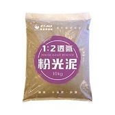 潤泰1:2粉光泥10kg