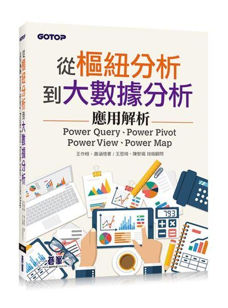 從樞紐分析到大數據分析:Power Query、Power Pivot、Power View、Power Map應用解..