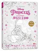 迪士尼經典童話著色:夢幻公主100【著色本】