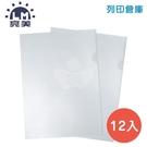 LM 亮美 LM-6037 Q310文件套-白色 12入