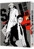 S.C.I.謎案集 第一季(1)