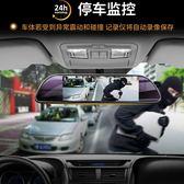 新款汽車載行車記錄儀單雙鏡頭高清夜視360度全景24小時監控車 js11509『科炫3C』TW