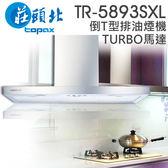 【有燈氏】莊頭北 倒T式 排油煙機 抽油煙機 90cm TURBO馬達【TR-5893SXL】
