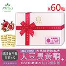 複方12合1大豆異黃酮+紅石榴多酚60粒/盒(經濟包)【美陸生技AWBIO】