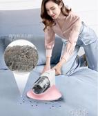 蘇泊爾除蟎儀紫外線殺菌機家用床上去蟎蟲吸塵器床鋪除吸小型YYP 町目家