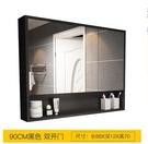 北歐多層實木浴室洗臉鏡櫃防水現代簡約衛生間防霧鏡箱廁所鏡子櫃(90CM雙開門)