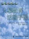 二手書博民逛書店 《人權教育活動手冊》 R2Y ISBN:9573236273│Pike