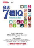 (二手書)發現7種IQ:《心智解構》全球暢銷30年紀念版