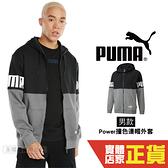 Puma 黑 男 外套 運動外套 棉質 連帽 棉質外套 運動 運動 休閒 慢跑 長袖外套 58943201 歐規
