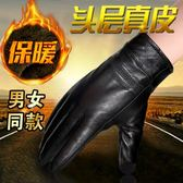 真皮手套男保暖騎行摩托車開車薄款綿手套