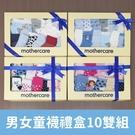 【mothercare】男女嬰兒童襪10雙組禮盒 (花色隨機)寶寶禮物 彌月禮物 襪子禮盒