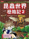 書立得-我的第一本科學漫畫書14:昆蟲世界歷險記2【全新修訂版】