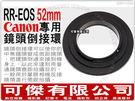 Canon專用 RR-EOS  52mm...