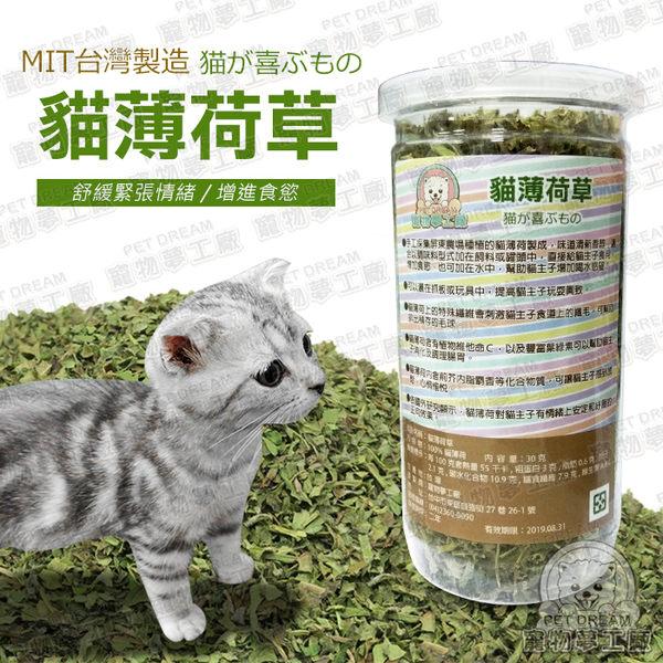 貓薄荷草 30g MIT台灣製造 貓草 幫助腸胃蠕動 排出毛球 貓零食 貓咪 喵星人 抒壓 放鬆