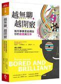 (二手書)越無聊,越開竅:無所事事更能釋放你的創意與效率