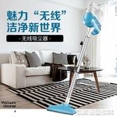 吸塵器無線家用小型靜音充電強力大功率手持式無繩地毯床上臺灣YYJ 凱斯盾