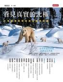 (二手書)看見真實的北極:不老探險家帶你與北極熊相遇