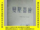 二手書博民逛書店罕見變壓器檢修Y19658 (蘇)多林(П.А.Долин)撰