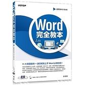 Word完全教本(適用2013/2016)(附超過300分鐘的影音教