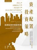 資產配置投資策略(全新增訂版)