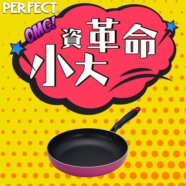 ↙小資族必Buy↙理想品味日式不沾平煎鍋/平底鍋-20cm《PERFECT 理想》