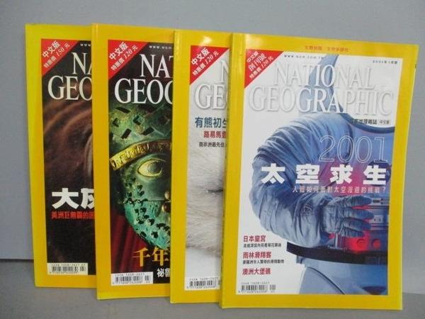 【書寶二手書T4/雜誌期刊_QNU】國家地理雜誌_2001/1~3+7月號_共4本合售_2001太空求生等