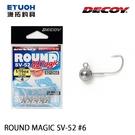 漁拓釣具 DECOY ROUND MAGIC SV-52 #6 [根魚汲頭鉤]