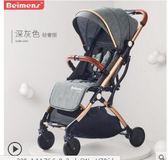 貝蒙師嬰兒推車可坐可躺超輕便攜式迷妳小寶寶傘車折疊兒童手推車 愛麗絲精品Igo
