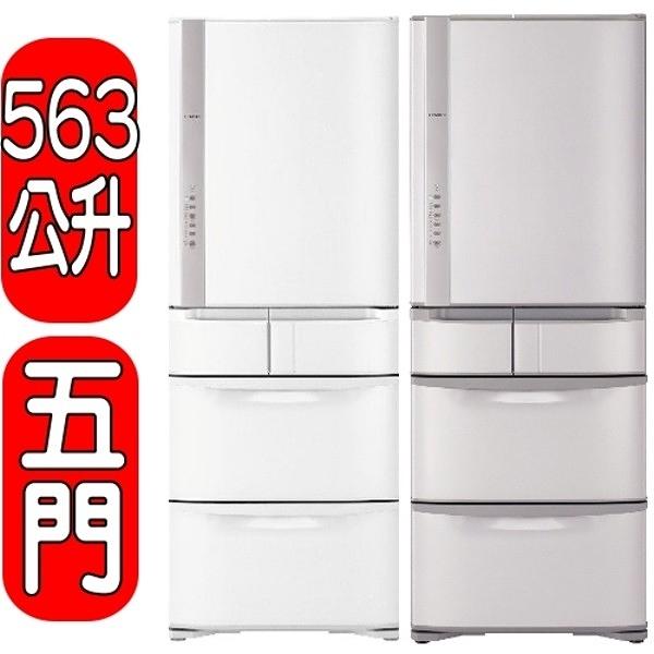 回函贈【9折優惠】HITACHI日立【RS57HJSN】563公升五門冰箱(與RS57HJ同款)星燦不鏽鋼