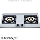 喜特麗【JT-GC212S_NG1】二口爐檯面爐JT-2100S/JT-2102S同款白鐵瓦斯爐天然氣