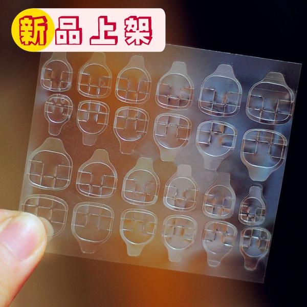 美甲24粒透明防水果凍雙面膠